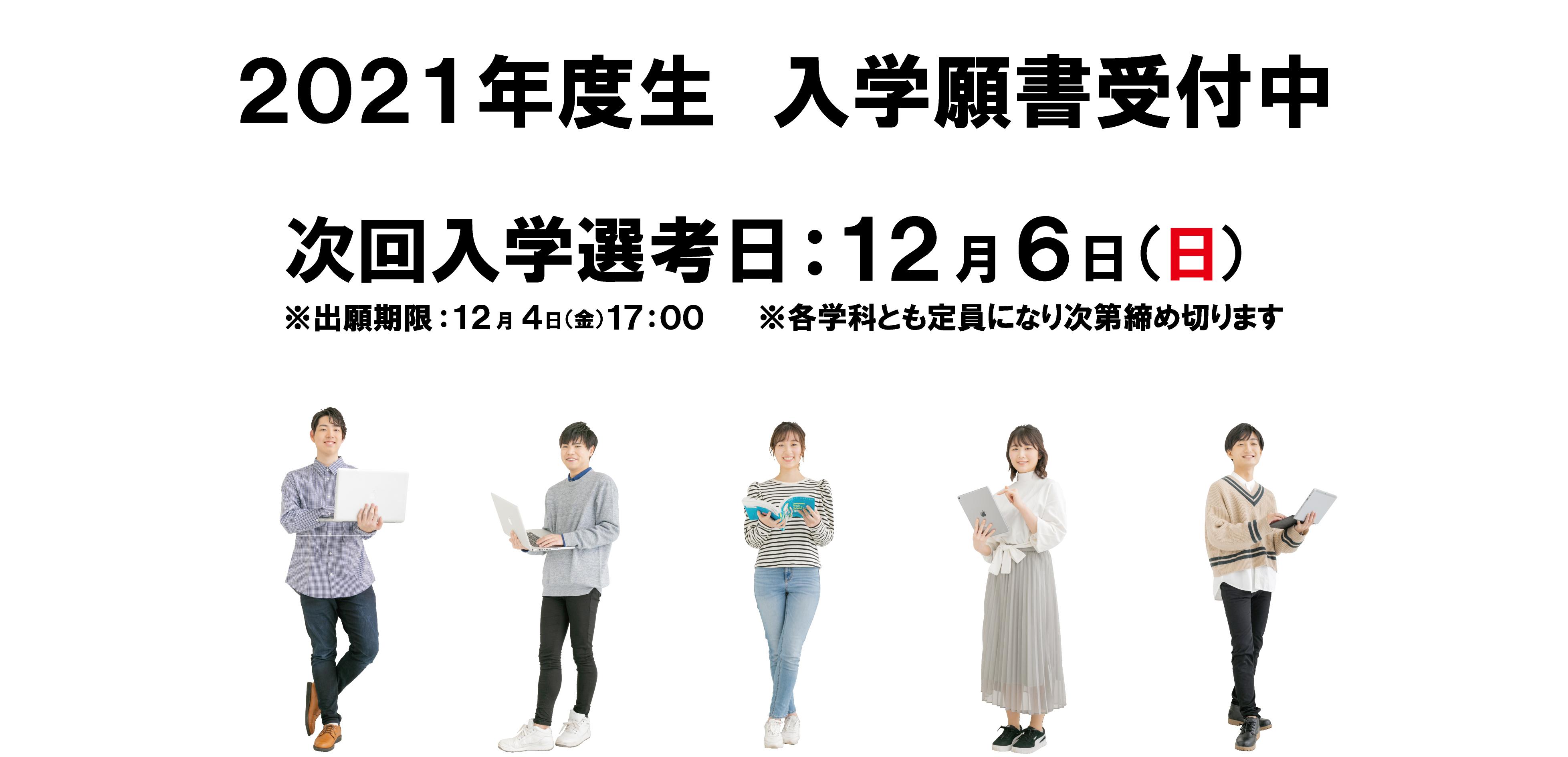 入学選考日