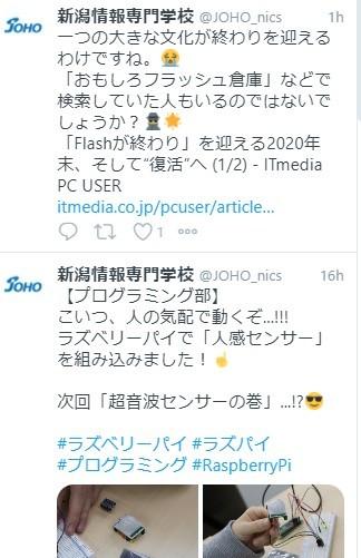 新潟情報専門学校のツイッタースクリーンショット
