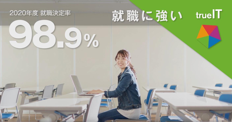 2021年新潟情報専門学校テレビCM