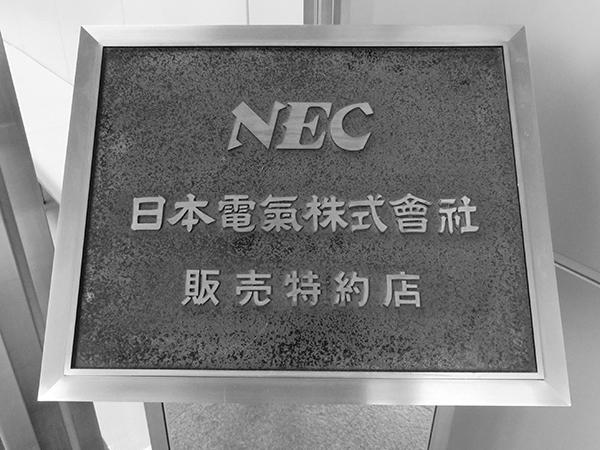 日本電気株式会社 販売特約店