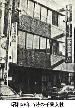 千葉支社(昭和59年当時)