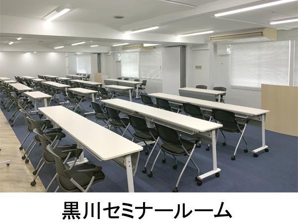 多摩技術センター黒川セミナールーム