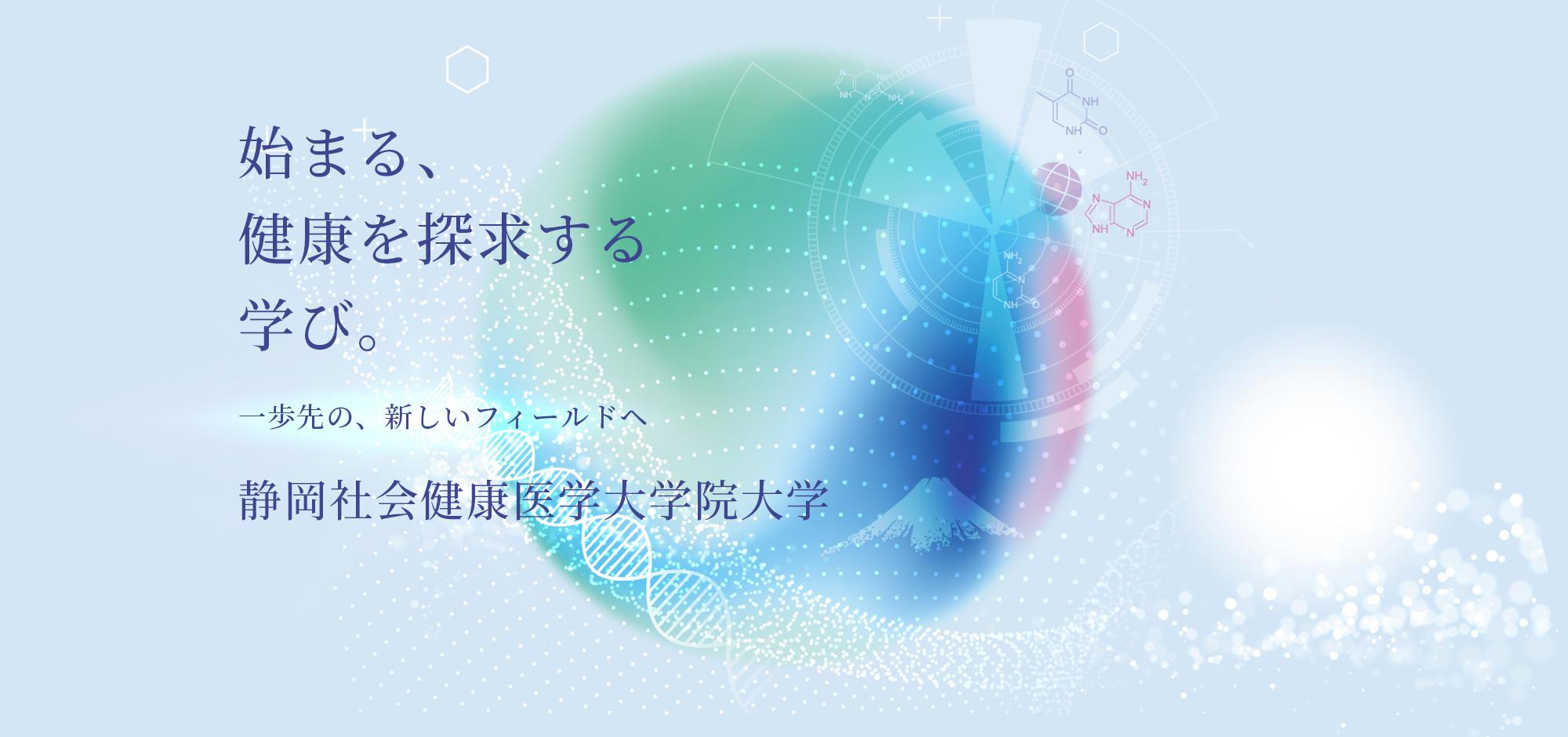 始まる、健康を探求する学び。一歩先の、新しいフィールドへ。静岡社会健康医学大学院大学