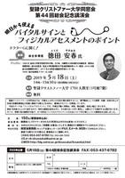 5/18(土)総合診