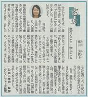 静岡新聞連載 藤田美