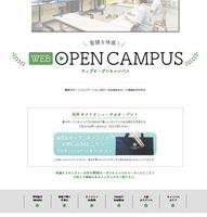 8月WEBオープンキ