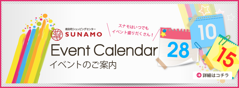 イベントカレンダー年間用