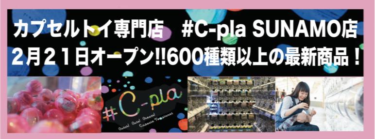#C-pla スナモ3階にてNewオープン!!