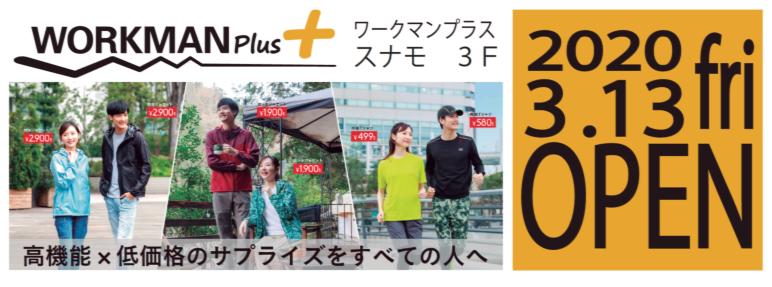 『ワークマンプラス』NEW OPEN!!