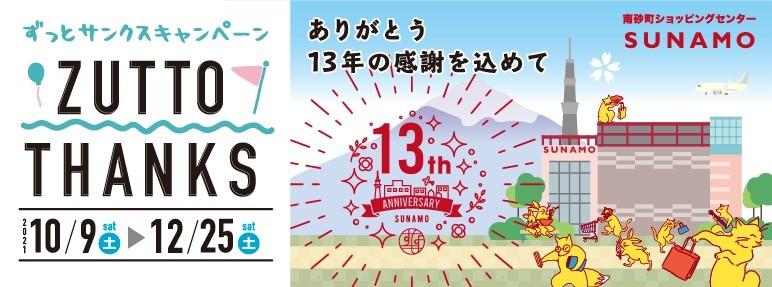 13周年祭開催!!