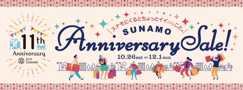 11周年記念!!スペシャル特典