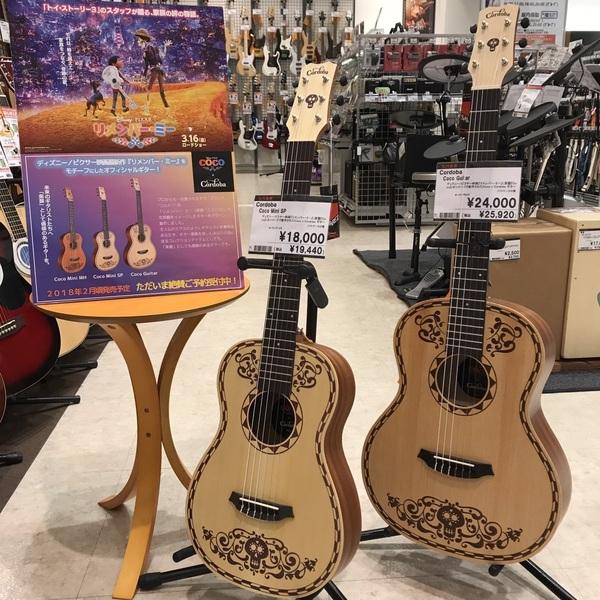 【島村楽器】【ミニギター】映画『リメンバー・ミー』をイメージしたミニギター!!2018.03.10
