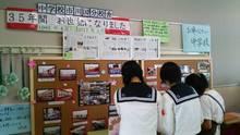中学校国分校舎35年の歴史展示