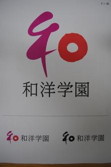 優秀賞作品(井上裕子さん24回生の作品)和洋のわの文字に意味を込めて描きました。のぎへんは躍動する女性、口は和と輪をかけて○にしました。