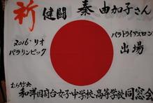 和洋国府台高校同窓会からの応援旗