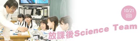 放課後 Science Team 参加してみよう