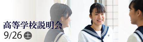 高校説明会【9月】