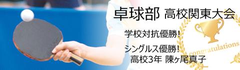 卓球部関東大会優勝