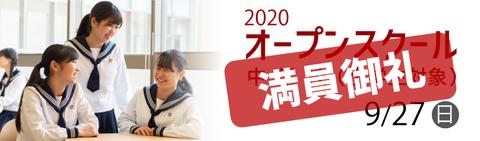 2020年度オープンスクール中学校