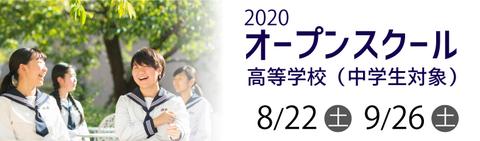 2020年度オープンスクール高校