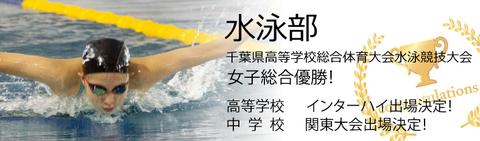 水泳部千葉県大会総合優勝