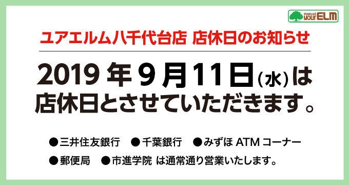 店休日201908-09