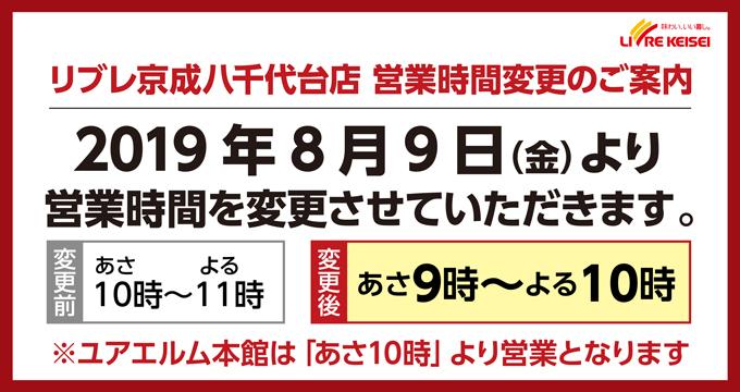 リブレ京成 営業時間変更お知らせ