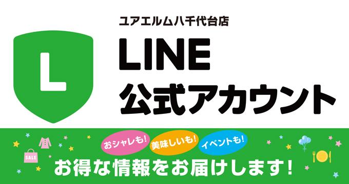 LINE@通常版 改定