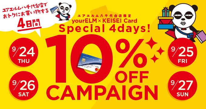 京成カードキャンペーン9月