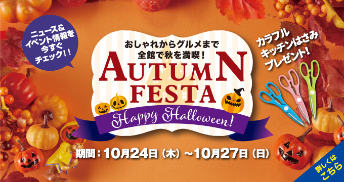 Autumn Festa