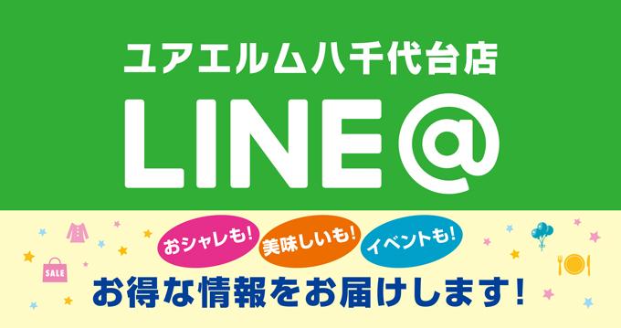 LINE@通常版