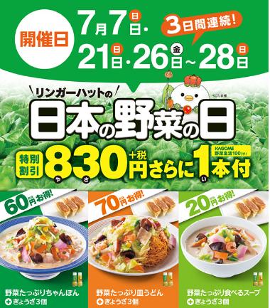 \ リンガーハットの「野菜の日」/
