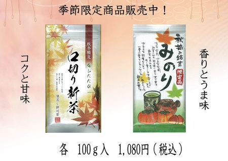 【季節限定】銘茶を販売しております。