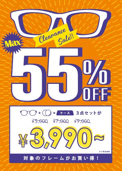 最大55%OFF!クリアランスセール開催中!!