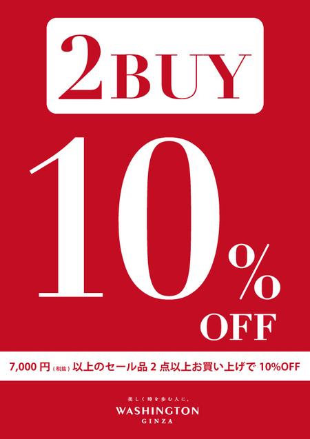 2BUY 10%OFF 開催中!!