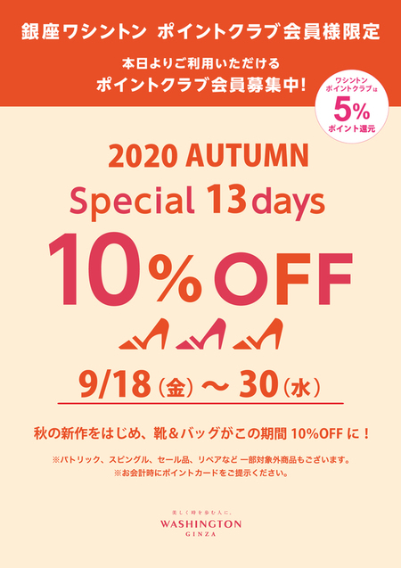 SPECIAL 13DAYS開催!!