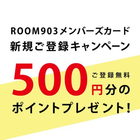 500円分のポイントがその場で貰える!メンバースカード新規ご登録キャンペーン