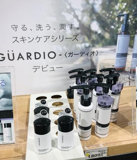 「ニトリ デコホーム」からスキンケアシリーズGUARDIOが登場!