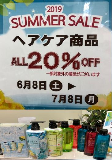ヘアケア商品ALL20%OFF