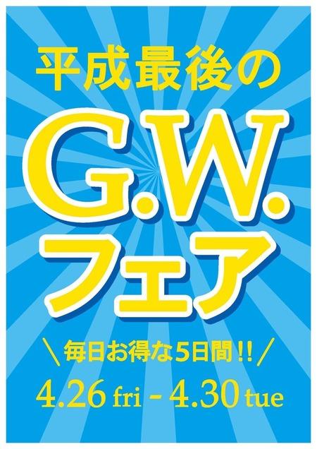 平成最後のGWフェア開催!