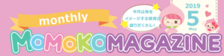 MOMOKO MAGAZINE monthly 5月号 配布中♪