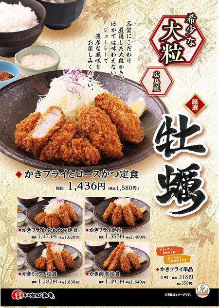 大人気メニューの牡蠣フライ販売スタート!!