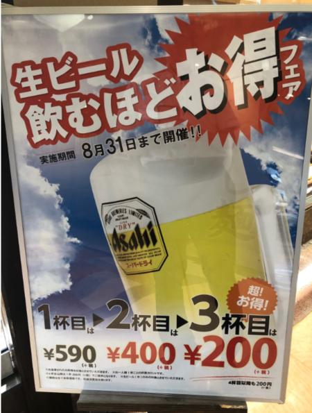 \生ビール飲むほどお得フェア/8/31まで