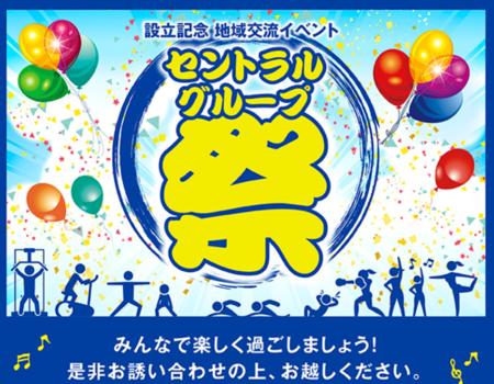 「セントラル祭」開催!!